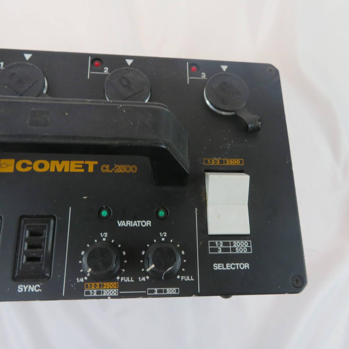 コメット CL-2500 ストロボ 業務用 動作未確認(20-1092)_画像8