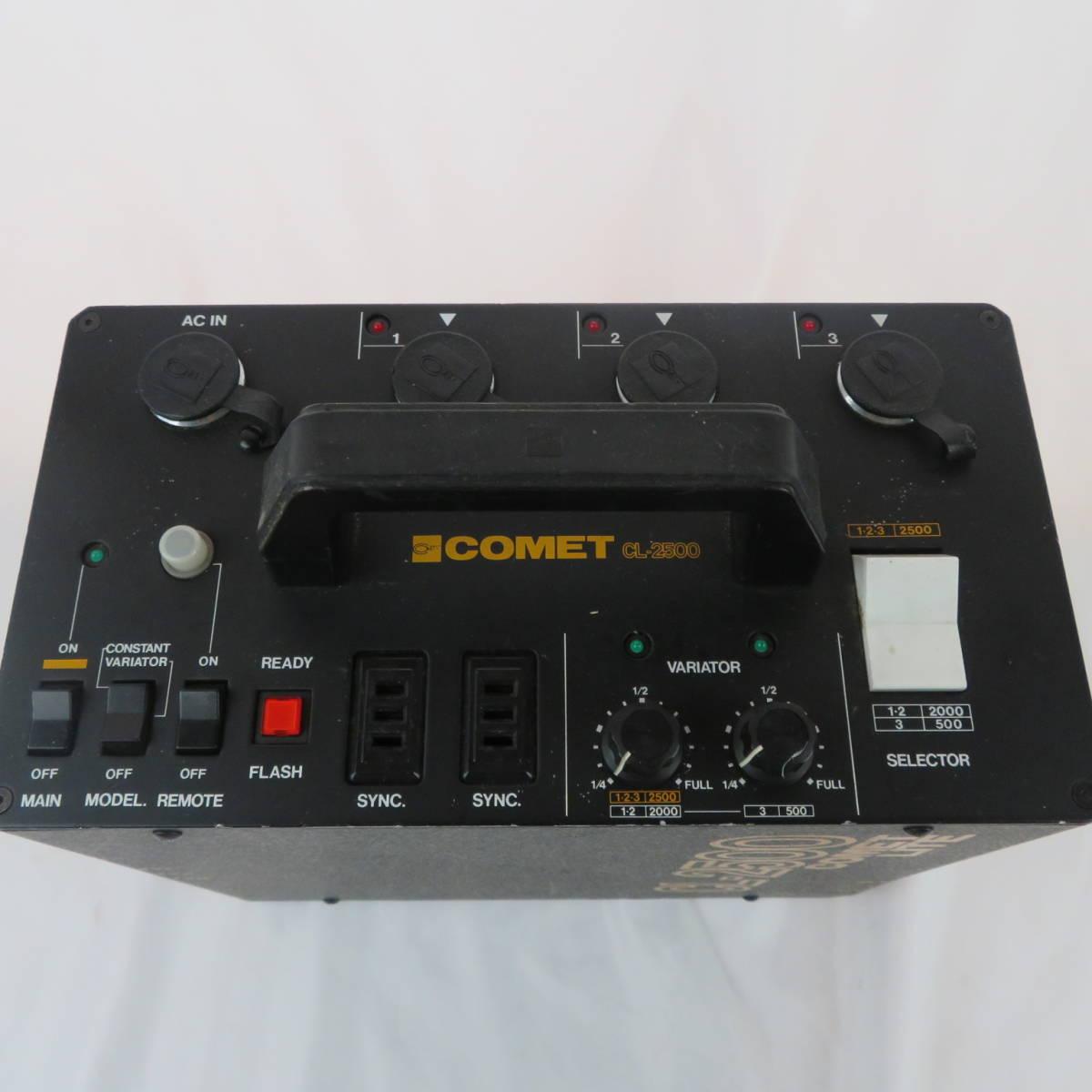 コメット CL-2500 ストロボ 業務用 動作未確認(20-1092)_画像2