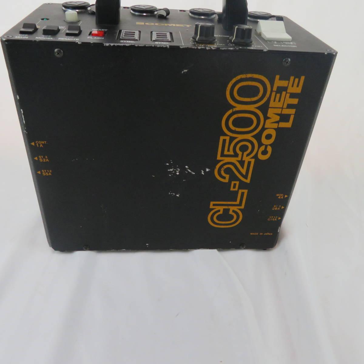 コメット CL-2500 ストロボ 業務用 動作未確認(20-1092)_画像3