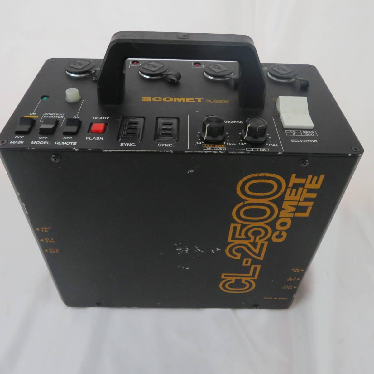 コメット CL-2500 ストロボ 業務用 動作未確認(20-1092)