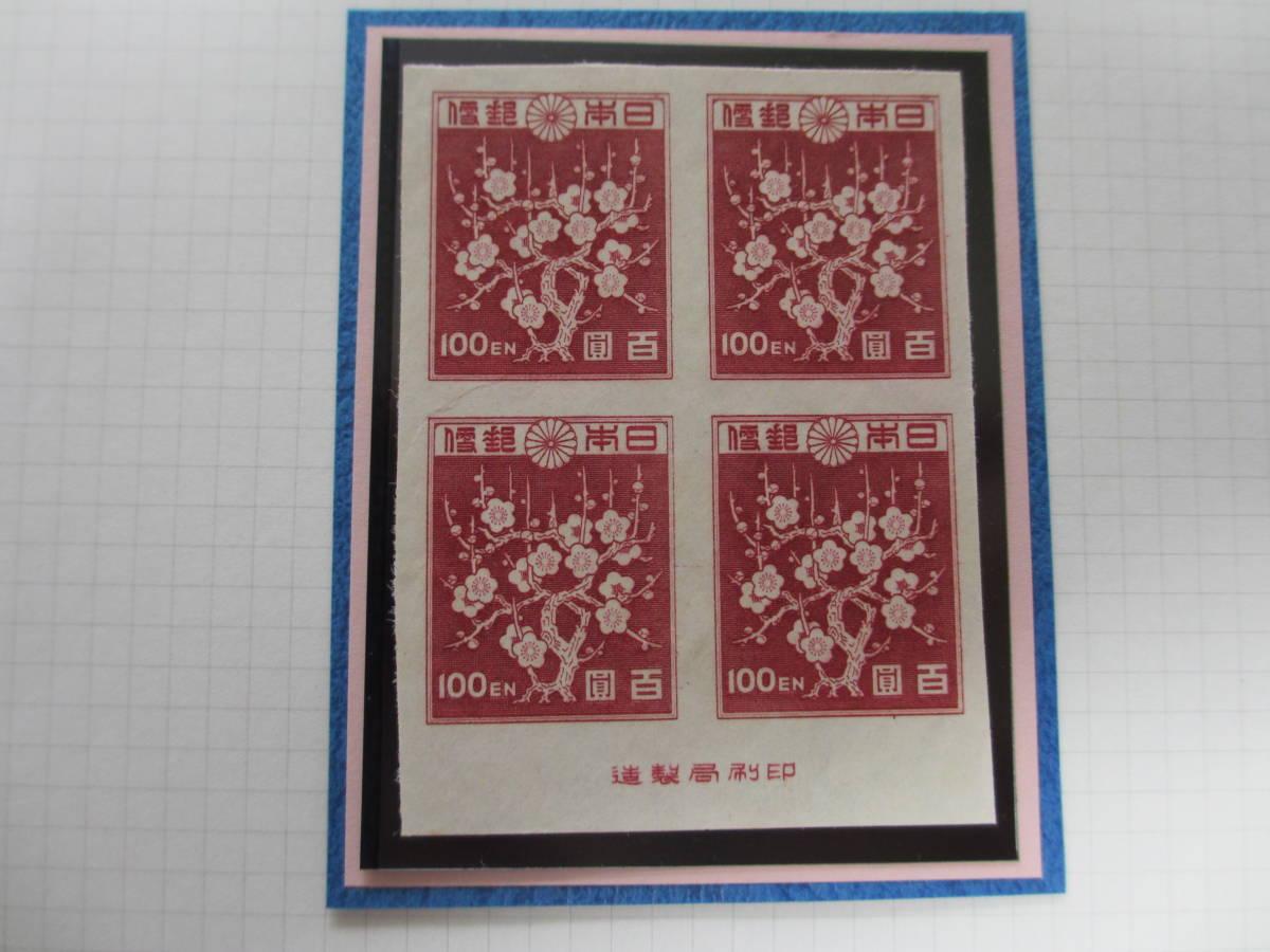 1次新昭和【梅花模様】未使用 田型 綺麗な切手です。