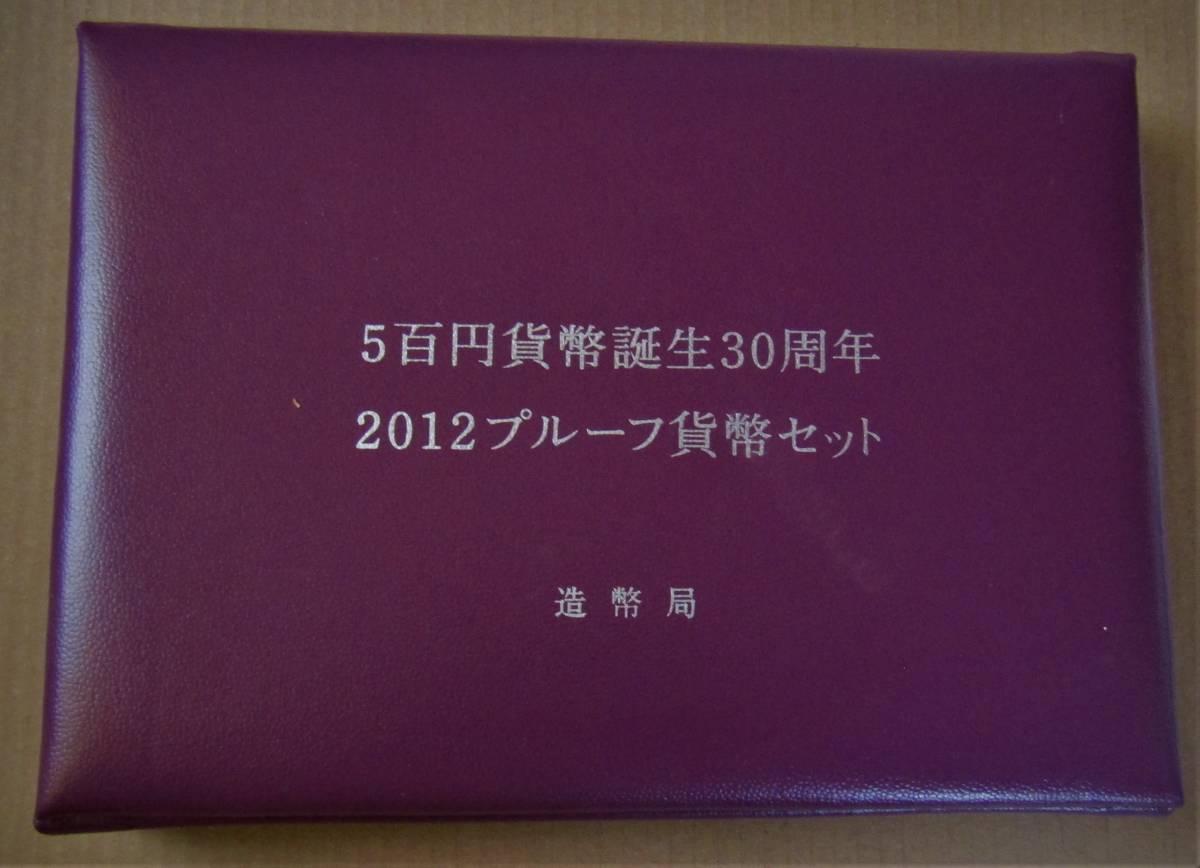 特年 2012年プルーフ貨幣セット 5百円貨幣誕生30周年 記念硬貨