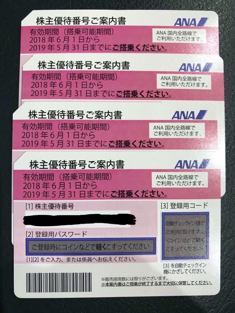 【送料無料】ANA株主優待券 4枚 2019年5月31日まで (送料無料)