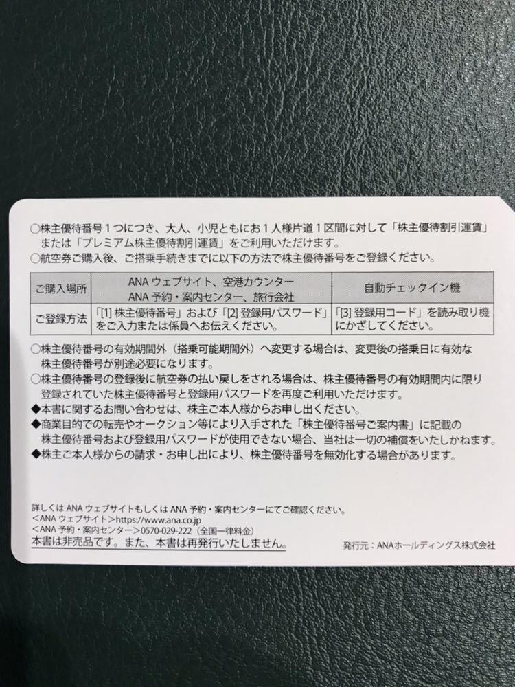 【送料無料】ANA株主優待券 4枚 2019年5月31日まで (送料無料)_画像3