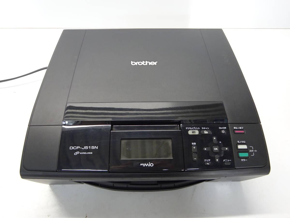 【Y91】 brother ブラザー 複合機 DCP-J515N MyMio 印字枚数651枚 通電確認済み カラー コピー 無線 プリンタ インクジェットプリンター