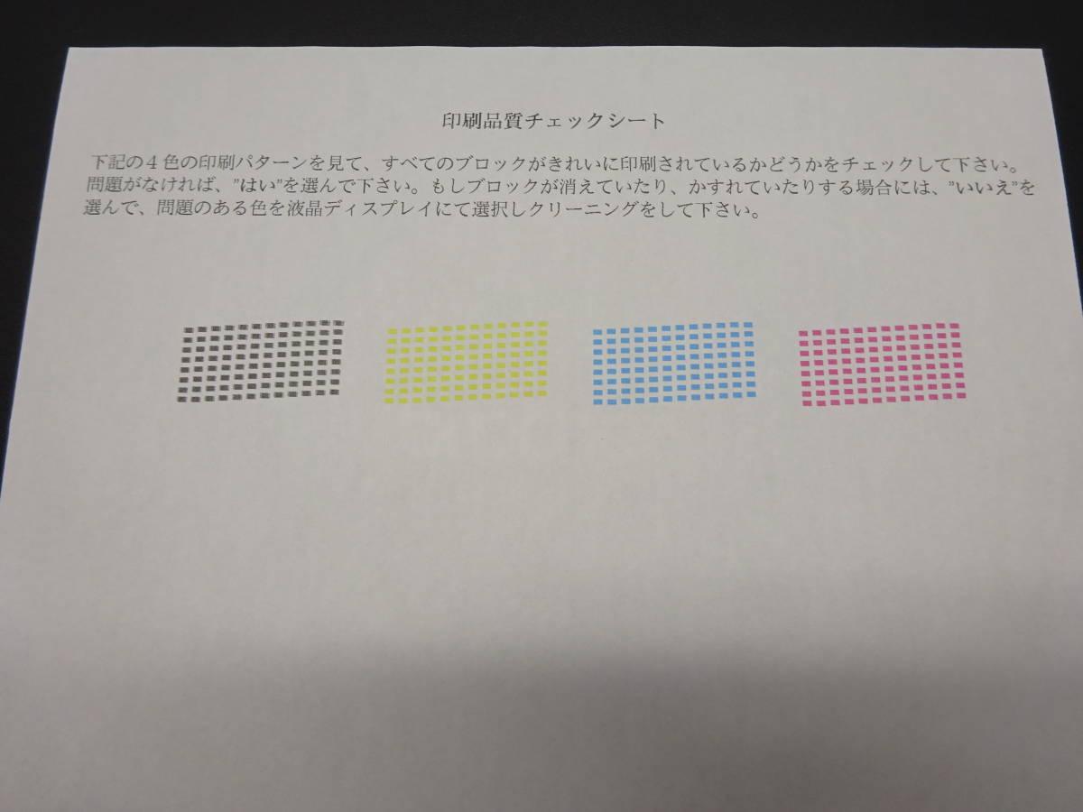 【Y91】 brother ブラザー 複合機 DCP-J515N MyMio 印字枚数651枚 通電確認済み カラー コピー 無線 プリンタ インクジェットプリンター_画像9