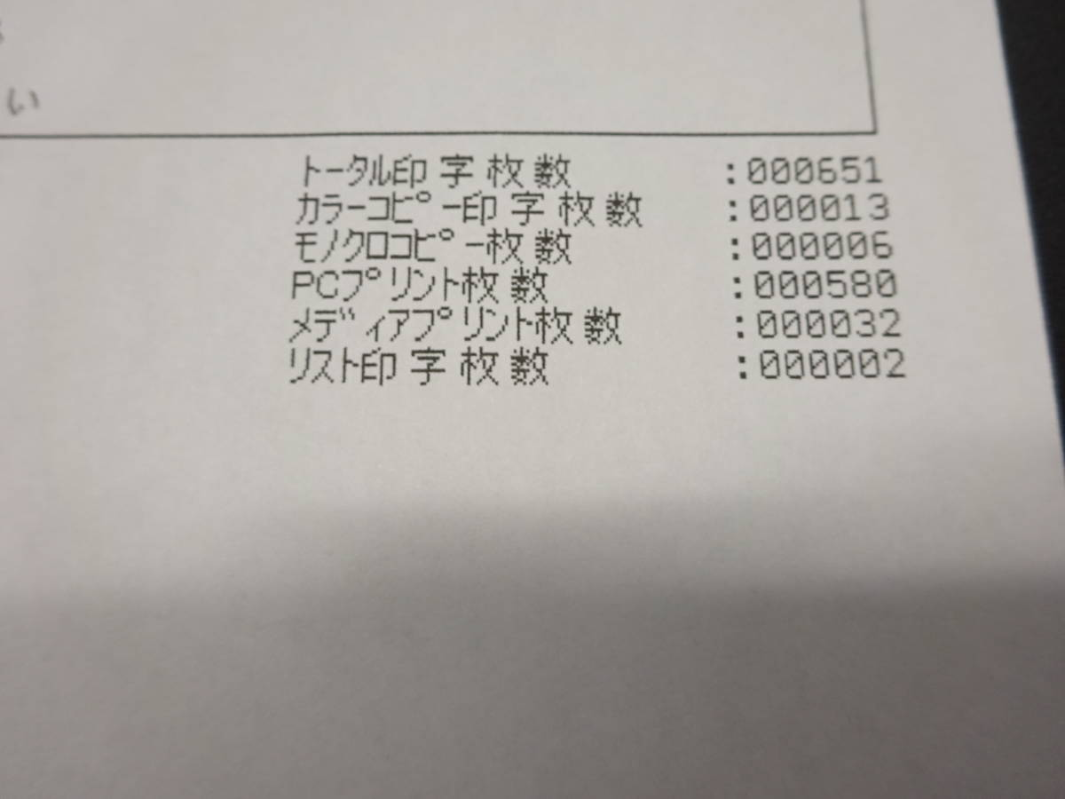 【Y91】 brother ブラザー 複合機 DCP-J515N MyMio 印字枚数651枚 通電確認済み カラー コピー 無線 プリンタ インクジェットプリンター_画像10