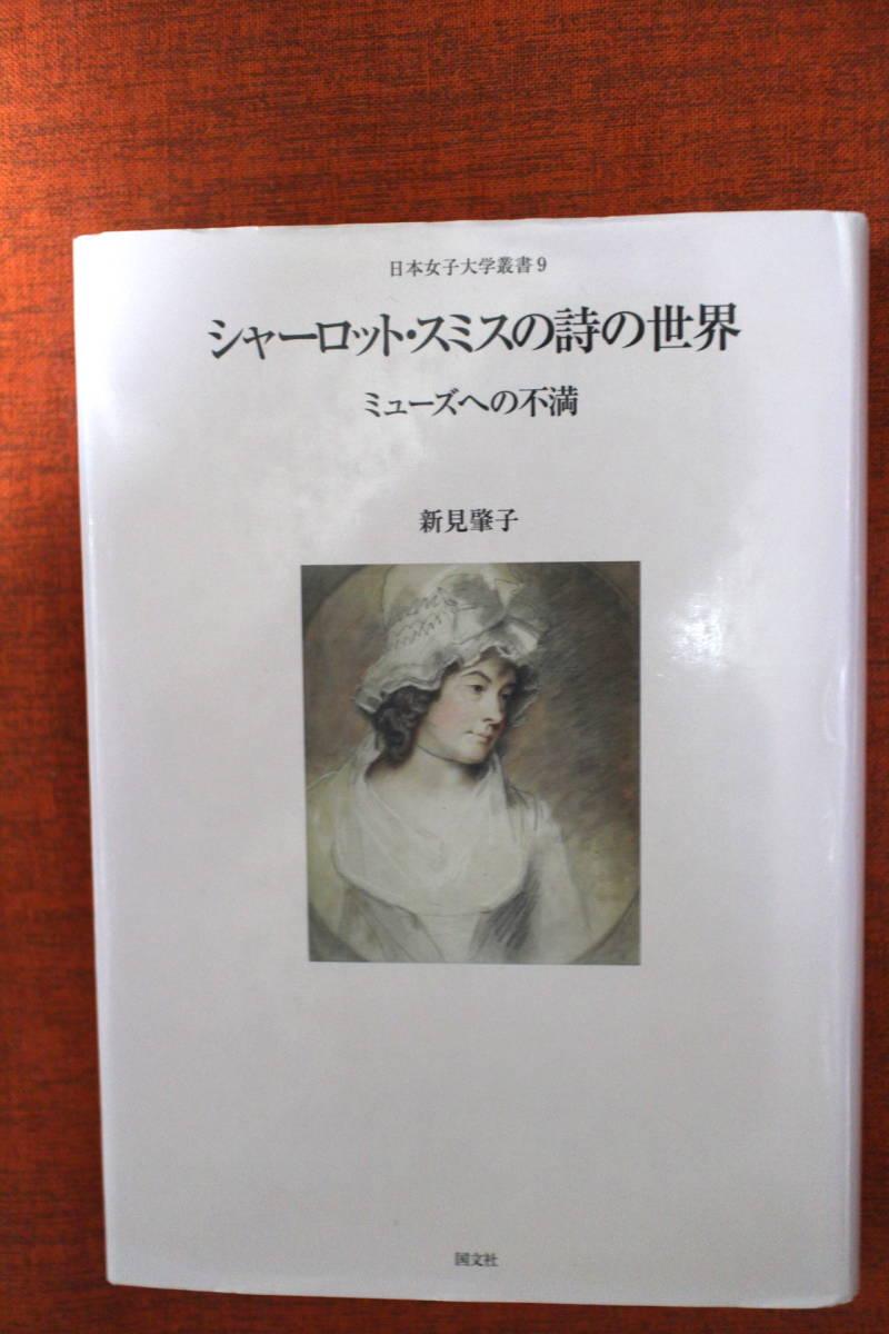 シャーロット・スミスの詩の世界―ミューズへの不満 (日本女子大学叢書) 単行本 2010/6 新見 肇子 (著)