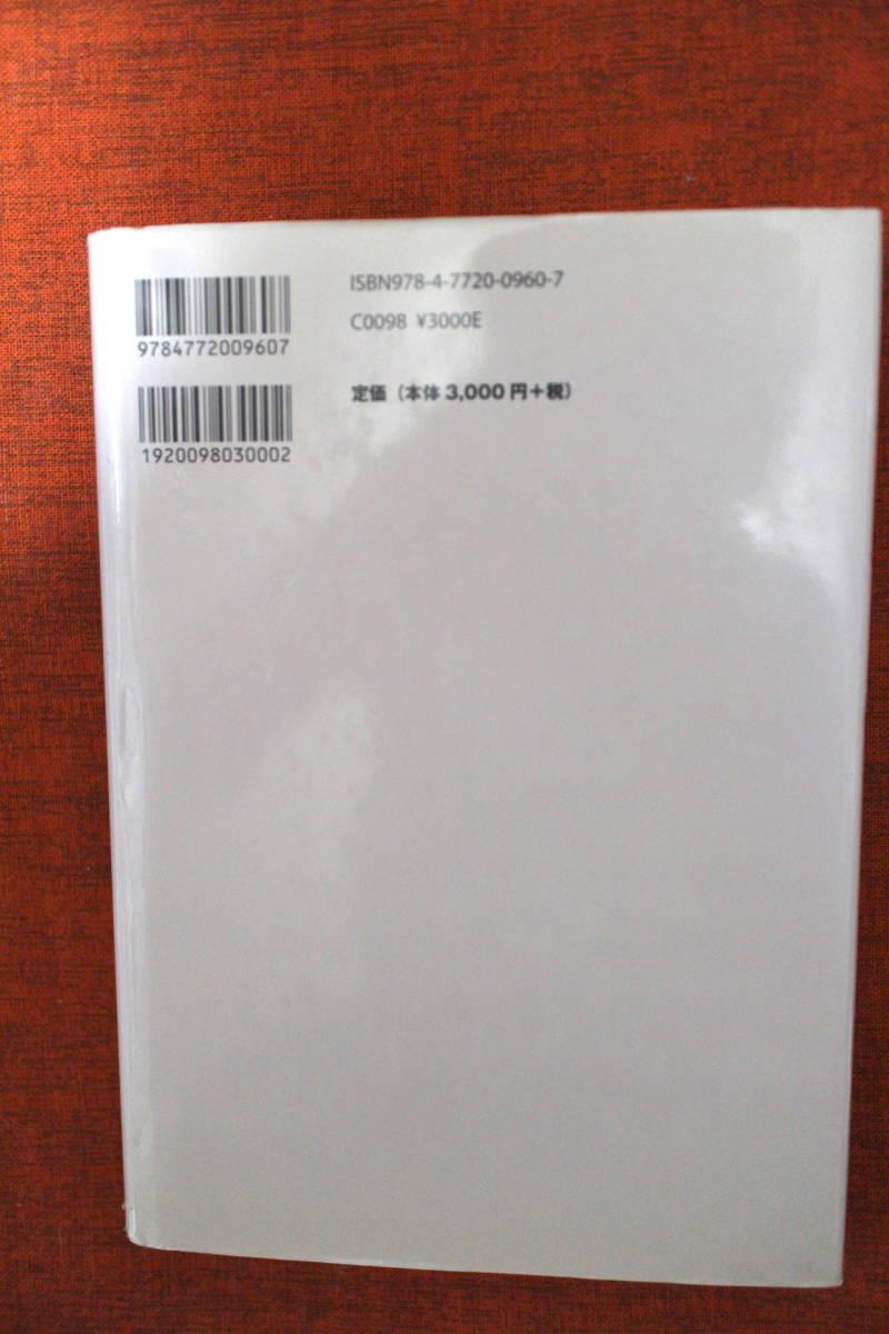 シャーロット・スミスの詩の世界―ミューズへの不満 (日本女子大学叢書) 単行本 2010/6 新見 肇子 (著) _画像2