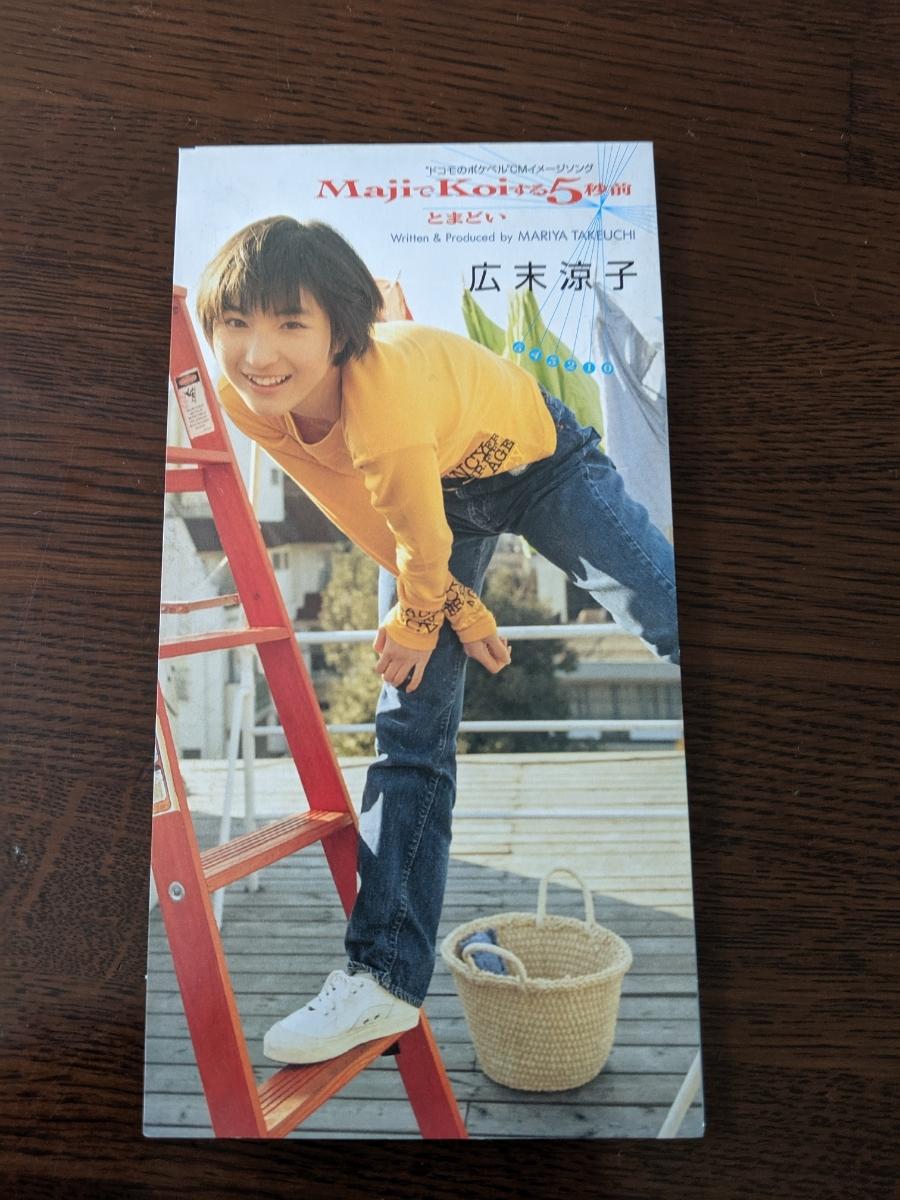 CD・MajiでKoiする5秒前(広末涼子)