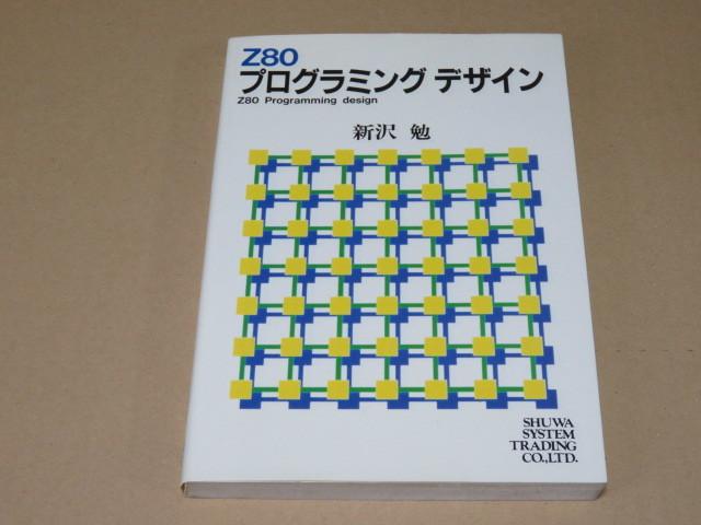 送料無料 = Z80 プログラミング デザイン