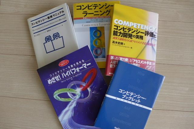 ◆即決 希少な書籍含む コンピテンシー 通信講座含む名著 5冊 経営コンサルタント&社労士&人事スタッフなど向け