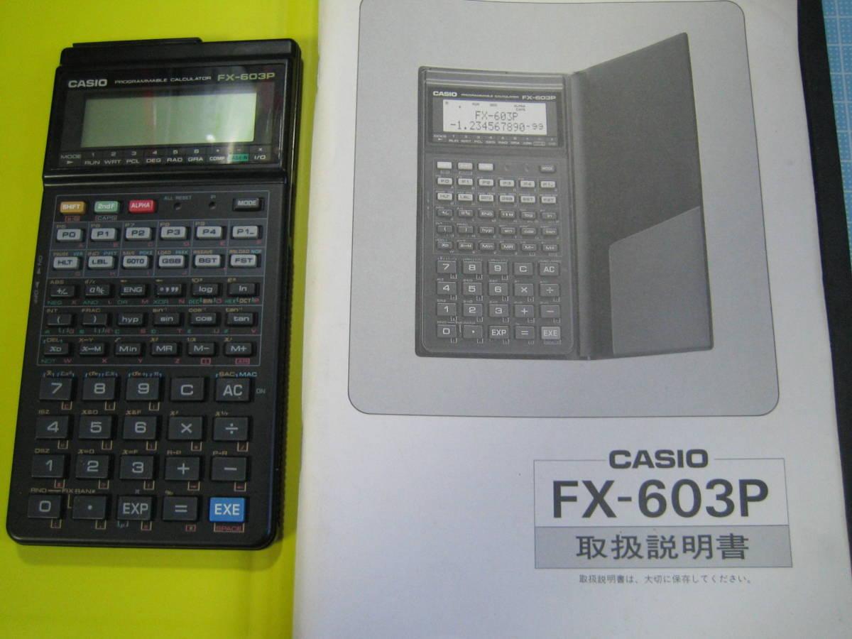 カシオ CASIO  FX-603P  中古 電池交換済み ジャンク扱い品 返品不可