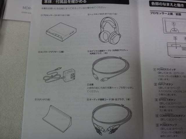 [中古・送料無料] SONY ソニー MDR-DS7100 7.1chデジタルサラウンドヘッドホンシステム_画像5