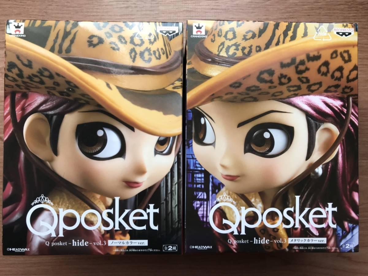 ★送料無料★ 新品 未開封 Qposket hide vol.3 ノーマルカラーver.&メタリックカラーver. 全2種セット フィギュア_画像2
