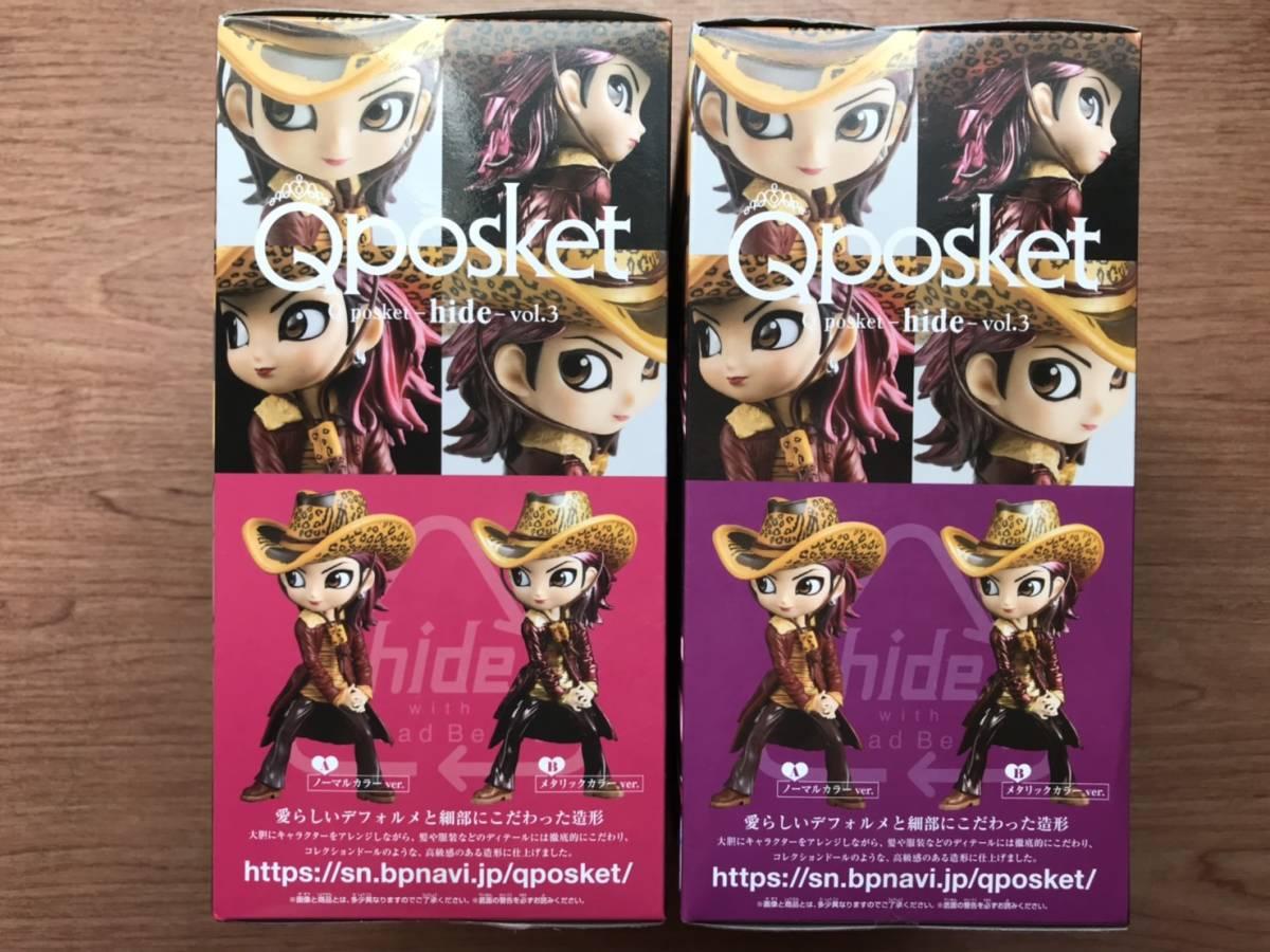 ★送料無料★ 新品 未開封 Qposket hide vol.3 ノーマルカラーver.&メタリックカラーver. 全2種セット フィギュア_画像5