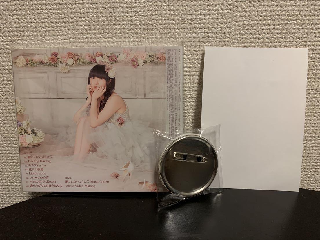 田村ゆかり Strawberry candle ゲーマーズ特典付き_画像2