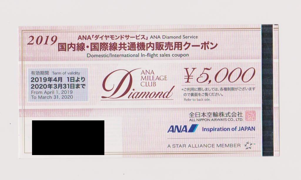 ANA(全日空)ダイヤモンドサービス 国内線・国際線共通機内販売用クーポン 20,000円分(5,000円券×4枚)2020年3月31日期限_画像2