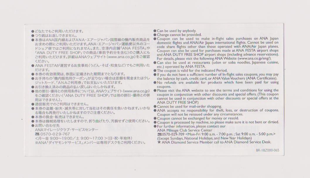 ANA(全日空)ダイヤモンドサービス 国内線・国際線共通機内販売用クーポン 20,000円分(5,000円券×4枚)2020年3月31日期限_画像3