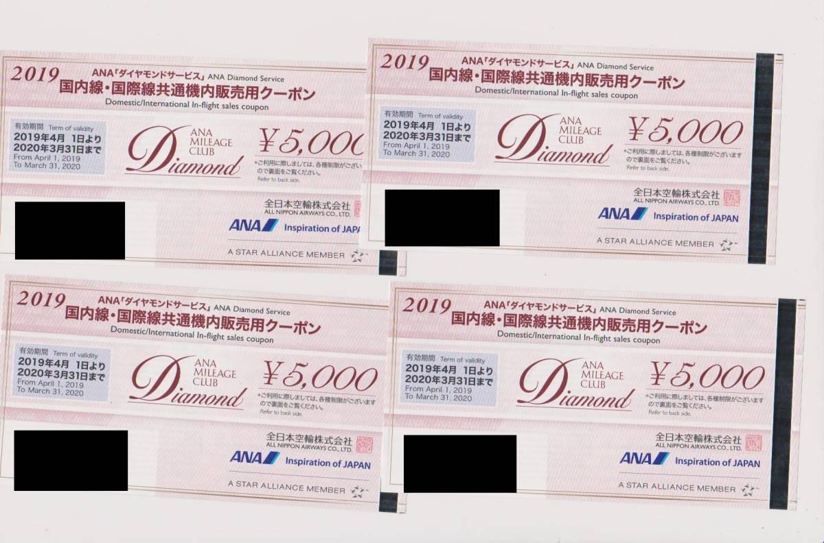 ANA(全日空)ダイヤモンドサービス 国内線・国際線共通機内販売用クーポン 20,000円分(5,000円券×4枚)2020年3月31日期限