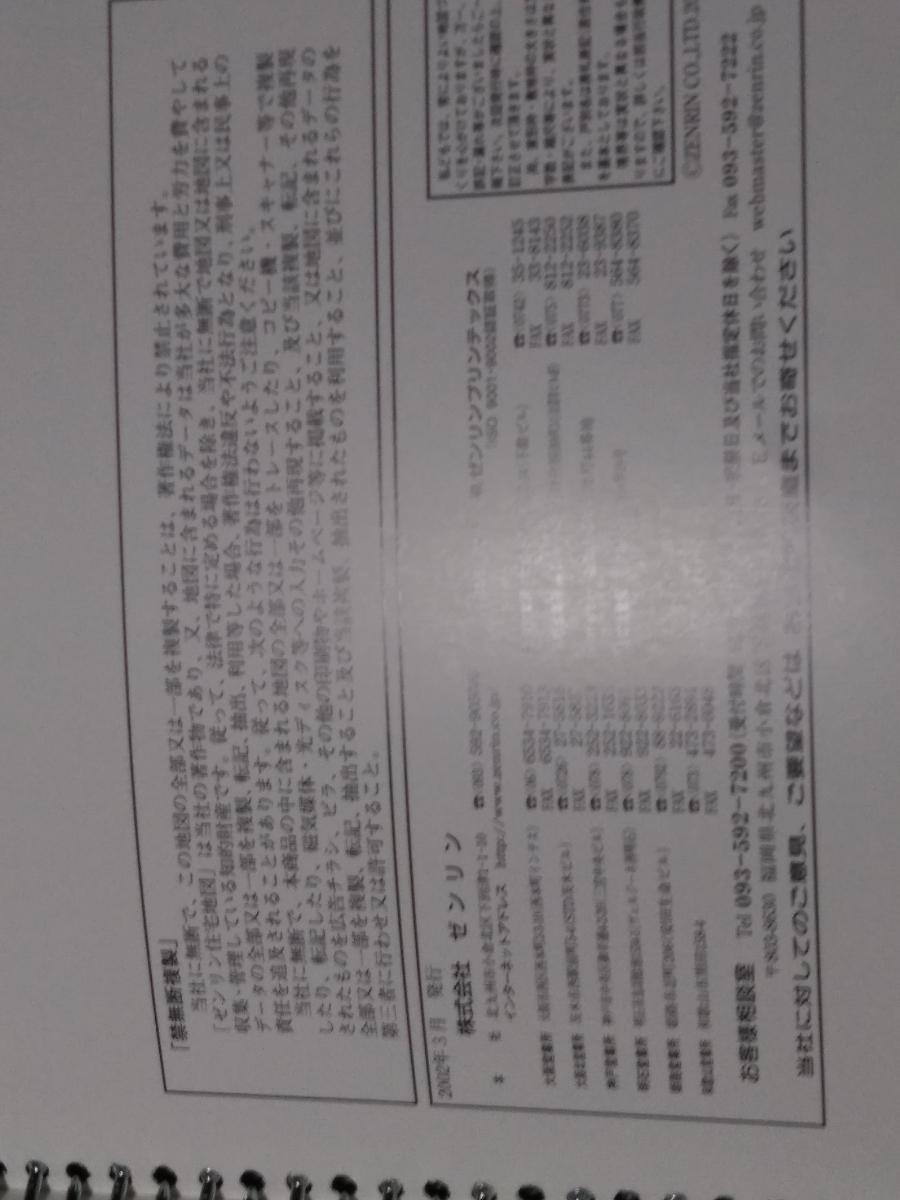 ゼンリン 住宅地図 姫路市東部 2002年 外寸39.5cm x 31cm x 4cm 中古品_画像4