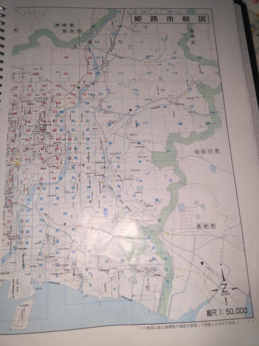 ゼンリン 住宅地図 姫路市東部 2002年 外寸39.5cm x 31cm x 4cm 中古品_画像3