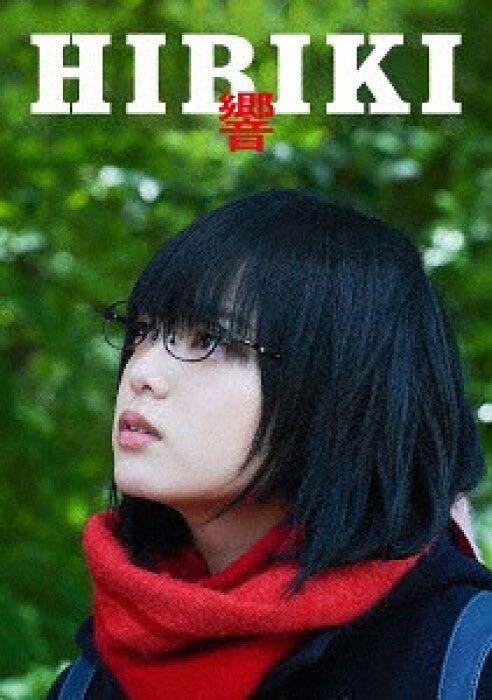 響 -HIBIKI- DVD豪華版 新品未開封