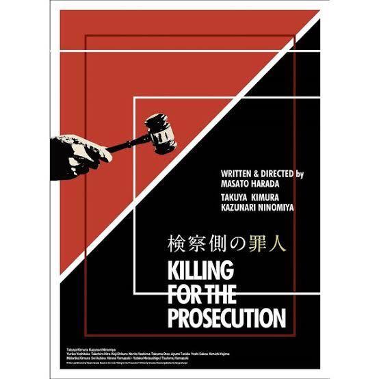 検察側の罪人 DVD 豪華版 新品未開封