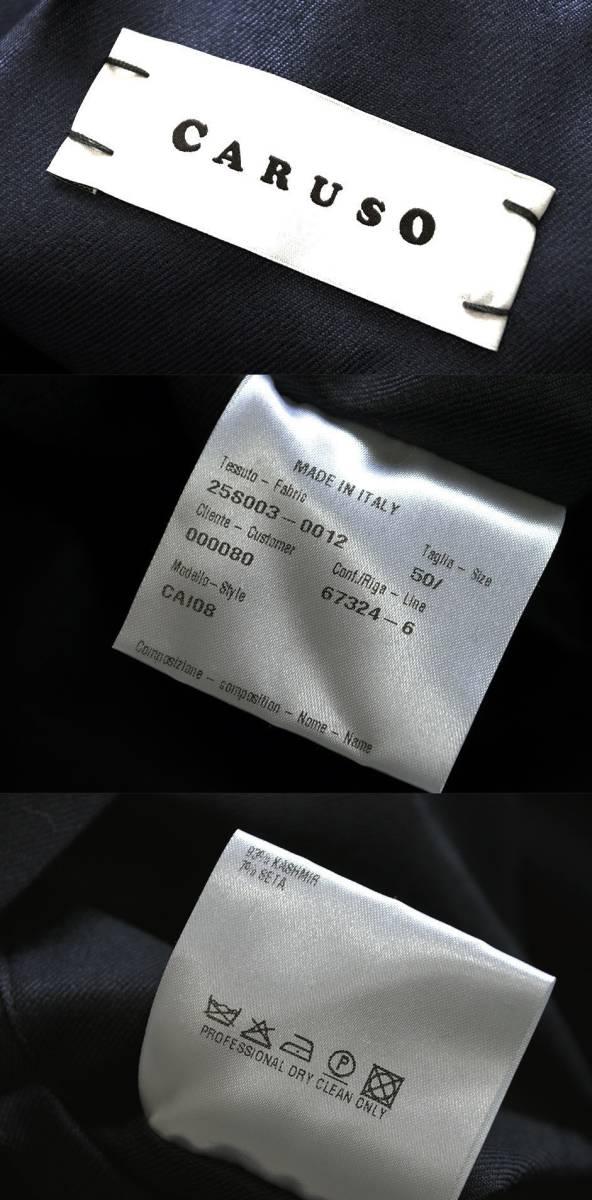 新品48万【CARUSO】名門カルーゾ/驚愕の素材感/最高峰/艶を纏った両面主役リバーシブルカシミアシルクトレンチコート50/サイズL-XL相当D168_画像10