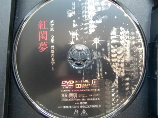 *美品5枚組DVD 武智鉄二全集 異端の美学 1 白日夢('64),白日夢('81),源氏物語('66),日本の夜 女・女・女物語('63),紅閨夢('64)_画像9