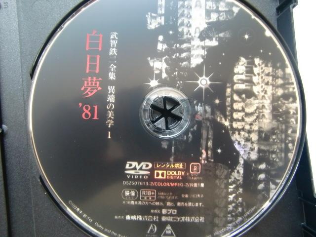 *美品5枚組DVD 武智鉄二全集 異端の美学 1 白日夢('64),白日夢('81),源氏物語('66),日本の夜 女・女・女物語('63),紅閨夢('64)_画像6
