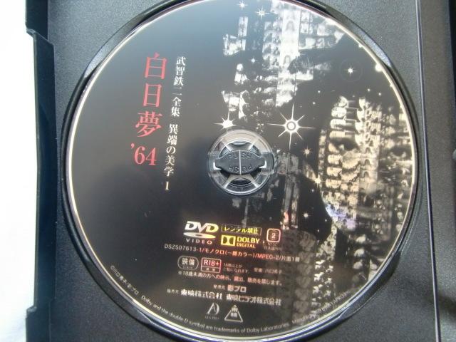 *美品5枚組DVD 武智鉄二全集 異端の美学 1 白日夢('64),白日夢('81),源氏物語('66),日本の夜 女・女・女物語('63),紅閨夢('64)_画像5
