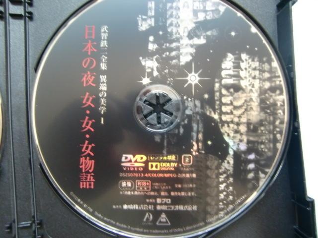*美品5枚組DVD 武智鉄二全集 異端の美学 1 白日夢('64),白日夢('81),源氏物語('66),日本の夜 女・女・女物語('63),紅閨夢('64)_画像8