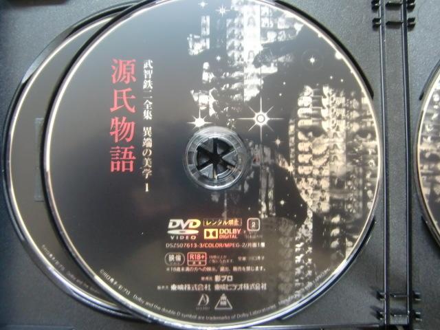 *美品5枚組DVD 武智鉄二全集 異端の美学 1 白日夢('64),白日夢('81),源氏物語('66),日本の夜 女・女・女物語('63),紅閨夢('64)_画像7