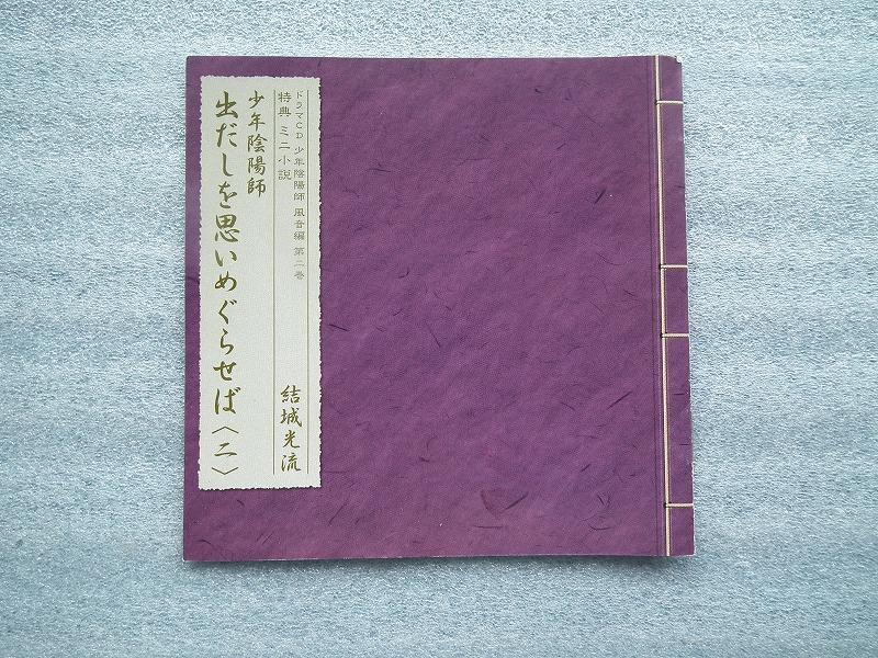 少年陰陽師 ドラマCD特典 ミニ小説  「 出だしを思いめぐらせれば(二) 」_画像1