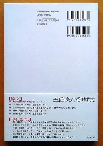 現代語訳 近代日本を形作った22の言葉/片山杜秀 荻上チキ_画像2