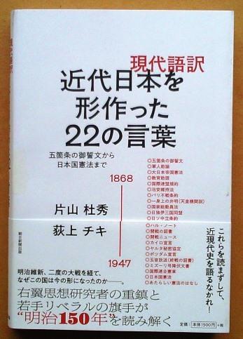 現代語訳 近代日本を形作った22の言葉/片山杜秀 荻上チキ_画像1