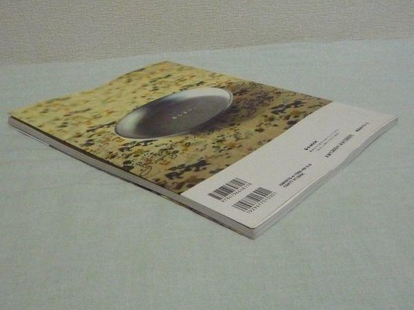 絵本からうまれたおいしいレシピ2 絵本とお菓子の幸せな関係 ★ きむらかよ 晶子 アコ ◆ レシピ パン作り 料理 おやつ ラッピングテク_画像3