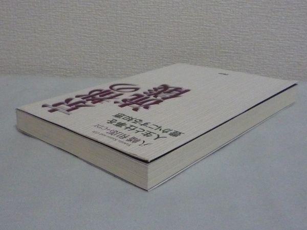 京都の流儀★八幡和郎,CDI◆文化 老舗 儲け 魅力 節約 迅速 知性_画像2