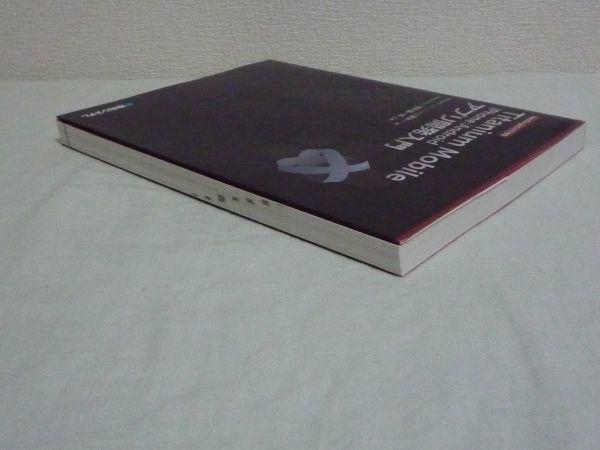Titanium Mobile iPhone/Androidアプリ開発入門 JavaScriptだけで作る ★ 小澤栄一 増井雄一郎 ◆ プログラム動作デバッグ プログラミング_画像2