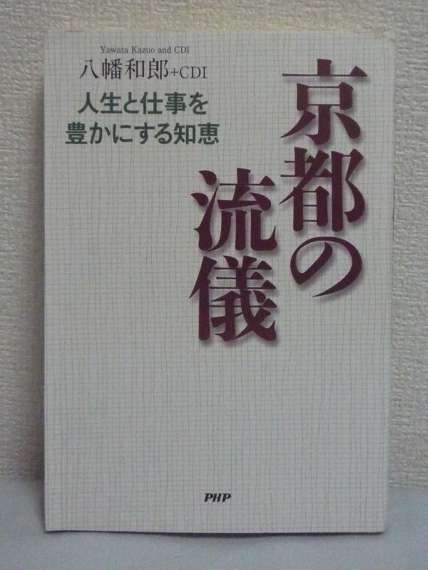 京都の流儀★八幡和郎,CDI◆文化 老舗 儲け 魅力 節約 迅速 知性_画像1