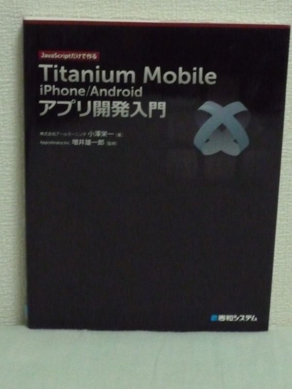 Titanium Mobile iPhone/Androidアプリ開発入門 JavaScriptだけで作る ★ 小澤栄一 増井雄一郎 ◆ プログラム動作デバッグ プログラミング_画像1