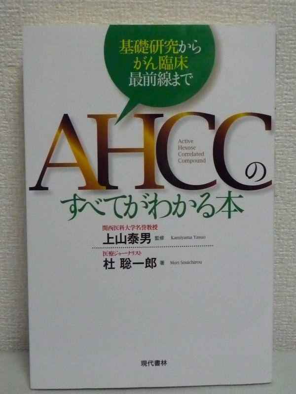AHCCのすべてがわかる本 基礎研究からがん臨床最前線まで ★ 杜聡一郎 上山泰男 ◆ 抗がん剤 手術治療 放射線 補完代替医療 免疫の働き_画像1