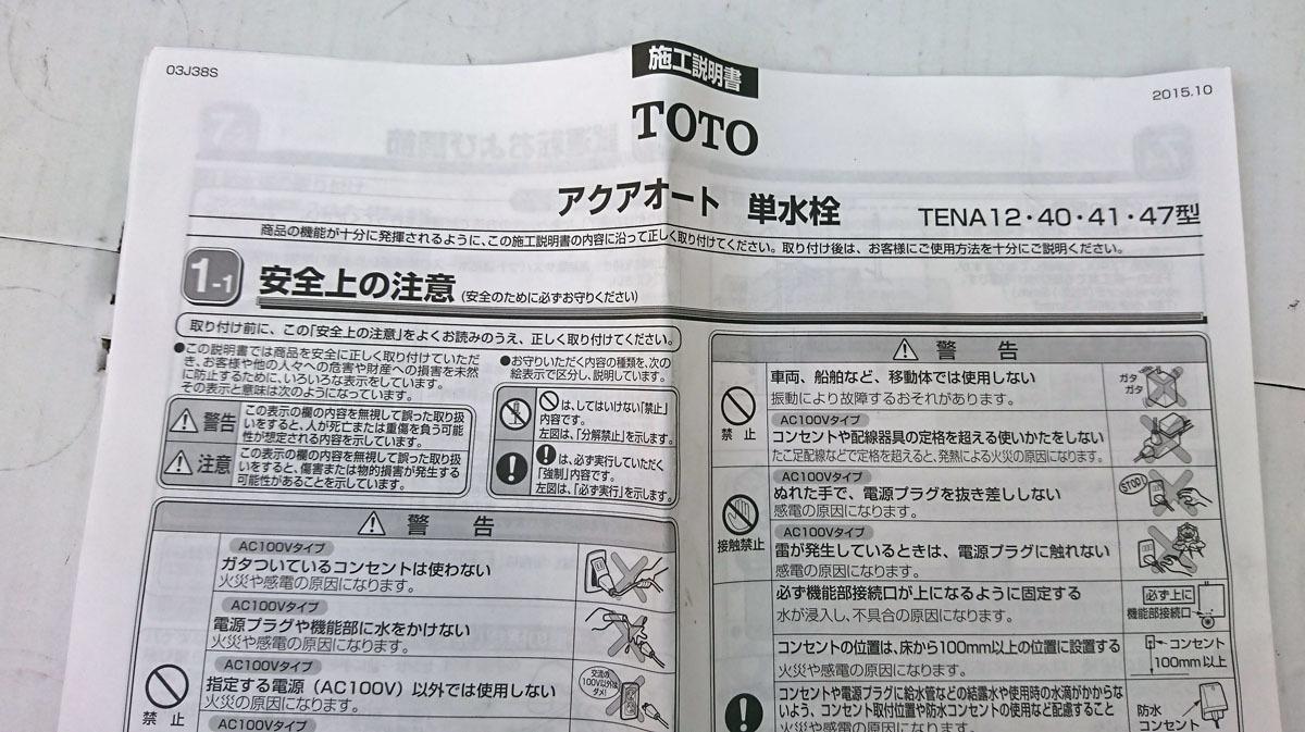 TOTO アクアオート 自動水栓 TENA40A 単水栓 未使用 開封品 訳あり品_画像8