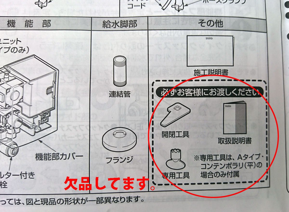 TOTO アクアオート 自動水栓 TENA40A 単水栓 未使用 開封品 訳あり品_画像9
