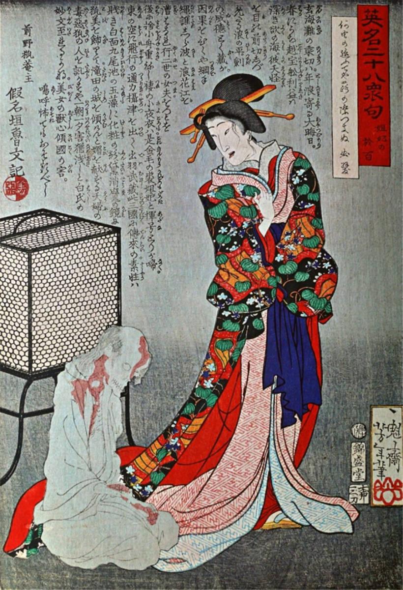 浮世絵 英名二十八衆句 月岡芳年 伝説 掛軸