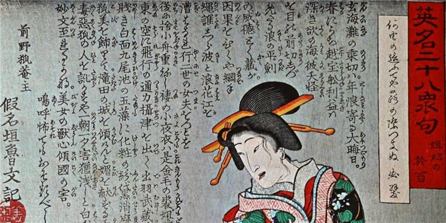 浮世絵 英名二十八衆句 月岡芳年 伝説 掛軸_画像2