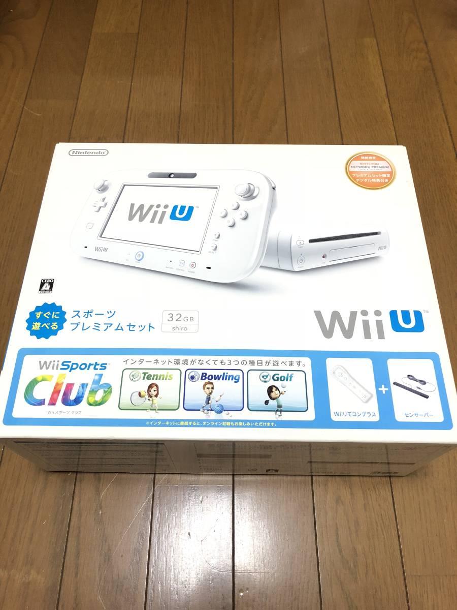 ★ほぼ新品 完品★ Wii U すぐに遊べる スポーツプレミアムセット 画面傷なし