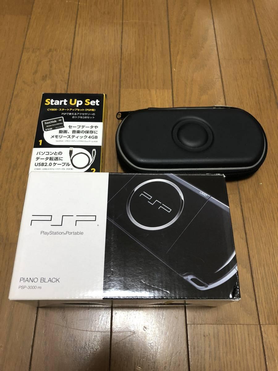 ★超美品★ PSP-3000 ピアノブラック  (PSP-3000PB) オマケでメモリースティック、ケース、Start up set付き