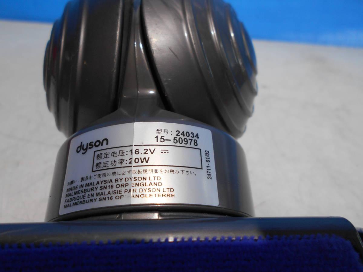 dyson DC45 コードレスクリーナー用 24034 カーボンファイバーブラシ モーターヘッド ジャンク_画像5